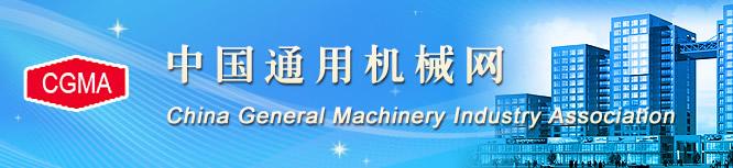 熱(re)烈歡(huan)迎(ying)中國通用機械行業協(xie)會領導蒞臨(lin)公司(si)