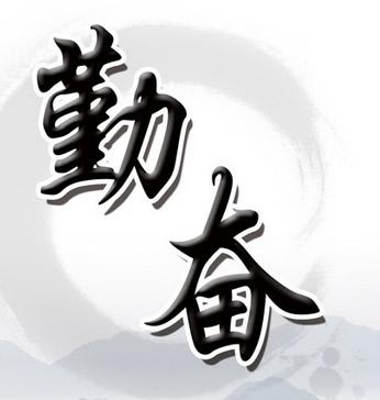 勤(qin)勞樸實 吃苦耐勞----勞模羅湘禹同(tong)志的先進事跡(ji)