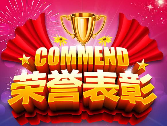 為表彰各企業兩年來(2011-2012)在湖南省(sheng)機械工業科(ke)學技術進步(bu)中作出的突出貢(gong)獻