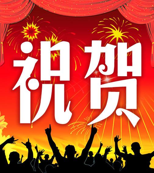 簡訊 省(sheng)總(zong)工會召開總(zong)結表彰大會