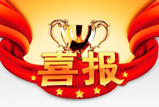 "喜(xi)訊 我(wo)公司(si)工會獲評""市先進基層(ceng)工會"""