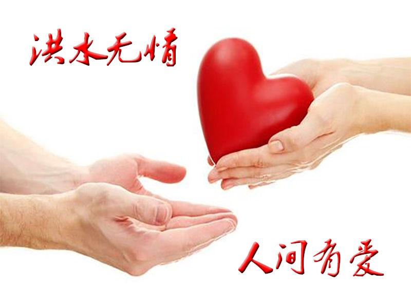 洪(hong)災zhi)耷人間有愛