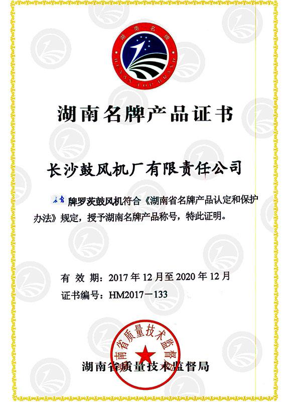 """""""長風""""牌系列羅茨鼓風機再(zai)獲""""湖南名(ming)牌產品""""稱號"""